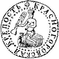 Красногоровская крепость