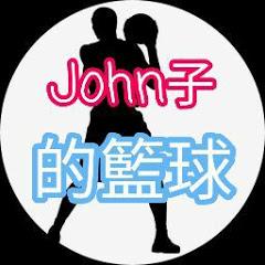 John子的籃球_HK