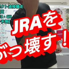 JRA の星矢ちゃんねる