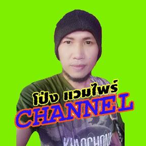 โป่ง แวมไพร์ Channel