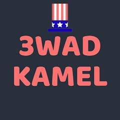 3wad Kamel