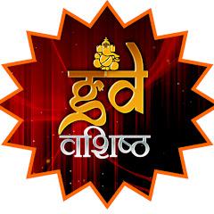 Gurudev GD Vashist Astrologer