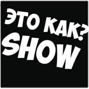 EtoKAK-SHOW