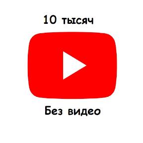 10к подписчиков без видео челлендж!