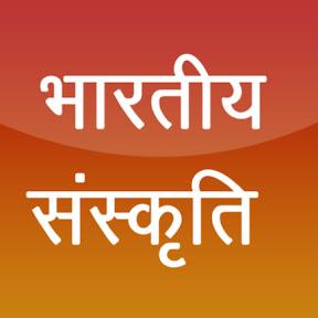 Bhartiya Sanskriti