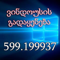 Установка Windows Ремонт компьютеров 599.199937