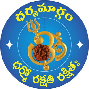 Dharma Margam ధర్మ మార్గం