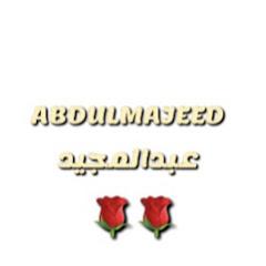 قناه عبدالمجيد ABDULMAJEED 🌹