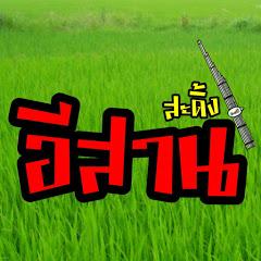 อีสานสะดิ้ง E-san Sa Ding