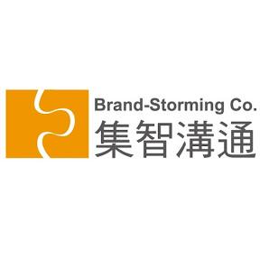BrandStormingCo 集智溝通