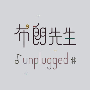 Unplugged布朗先生