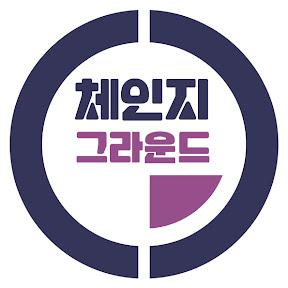 체인지 그라운드