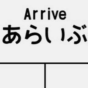 Arrive