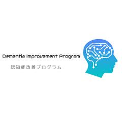 Dementia Improvement Program 認知症の為のプログラム