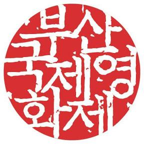 부산국제영화제Busan International Film Festival