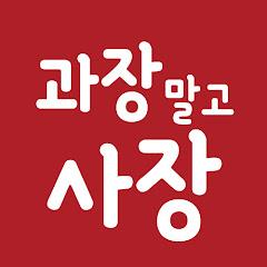 프랜차이즈 창업박람회