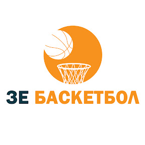 Зе Баскетбол