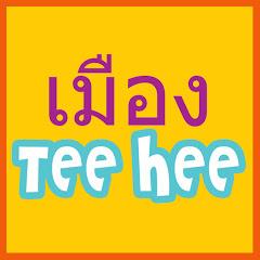 เมือง Teehee