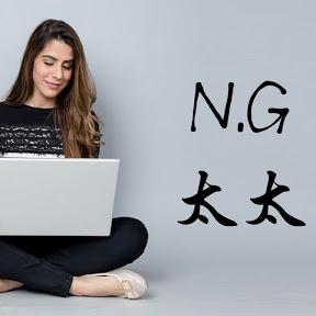 N.G 太太