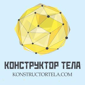Конструктор Тела - натуральный бодибилдинг