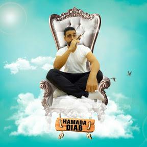 حمادة دياب - Hamada Diab