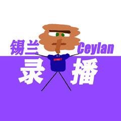 錫蘭Ceylan - 直播!