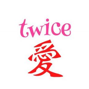 twice愛