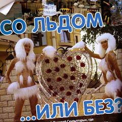 Ледяные скульптуры на заказ в Москве. Тел. +7 916 604 5392