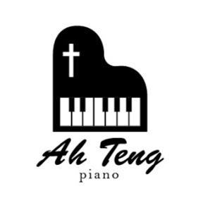 阿腾钢琴AhTengPiano
