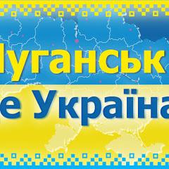 Луганськ це Україна