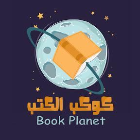 BOOK-PLANET كوكب الكتب