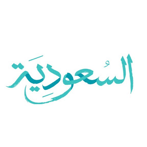 Visit Saudi – زوروا السعودية