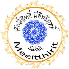ศักดิ์สิทธิ์ มีอิทธิฤทธิ์ Saksit Meeitthirit