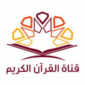 القرآن الكريم - The Holy Quran