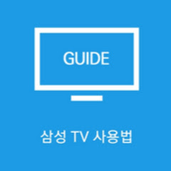 삼성 TV 사용법