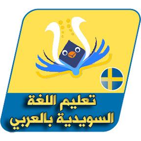 تعليم اللغة السويدية بالعربي ➊