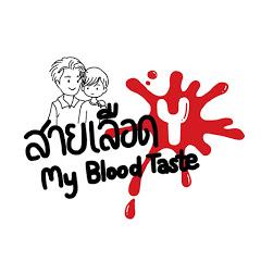 สายเลือด Y [My Blood Taste]