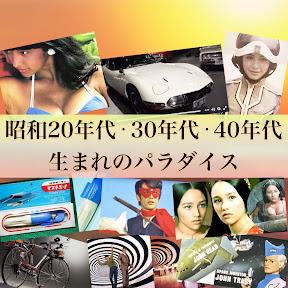 昭和20年代30年代40年代生まれのパラダイス