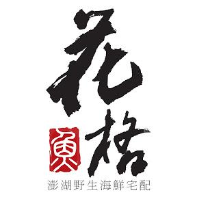 花格海味-澎湖名產/海鮮伴手禮