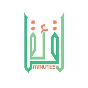 دقائق l Minutes