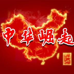 中华崛起【深度时事 每日更新 欢迎订阅】