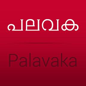 പലവക (Palavaka)