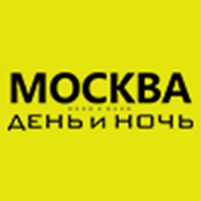 Москва. День и ночь.