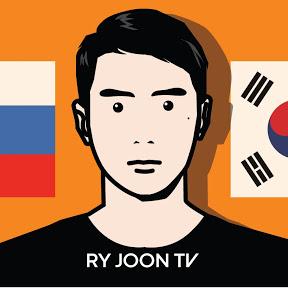 RyJoon TV [라이준TV]