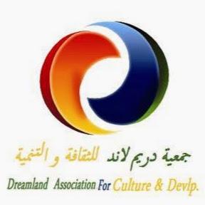 جمعية دريم لاند للثقافة والتنمية