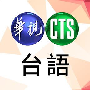 華視台語頻道