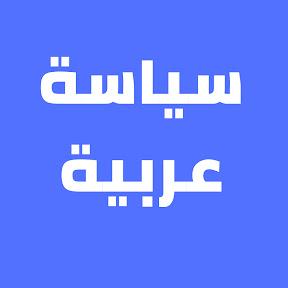 سياسة عربية