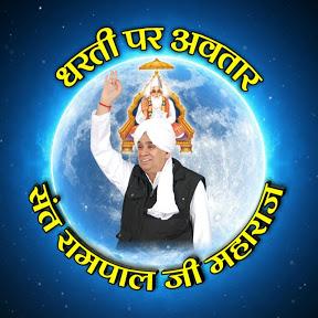 धरती पर अवतार संत रामपाल जी महाराज