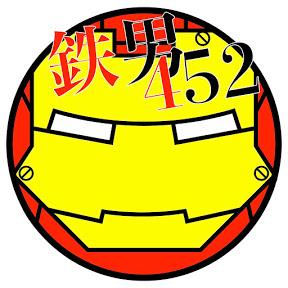 鉄男452(荒野行動実況チャンネル)