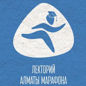 Лекторий Алматы Марафона